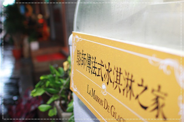 《EatMe食我》駱師傅法式冰淇淋之家 (46).JPG