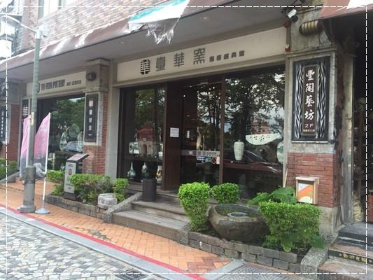 踩線。鶯歌陶藝生活節&2015來趣新北商圈~深度探索鶯歌 (76).jpg