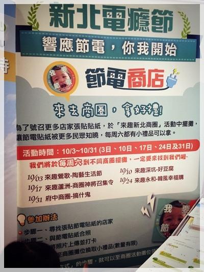 縣市節電創意競賽活動小花絮 #自己的電 自己省 (35).jpg