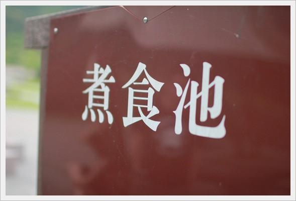 【小猴媽❤大創】一路野到外縣市,宜蘭清水地熱煮食去~~~(59).JPG