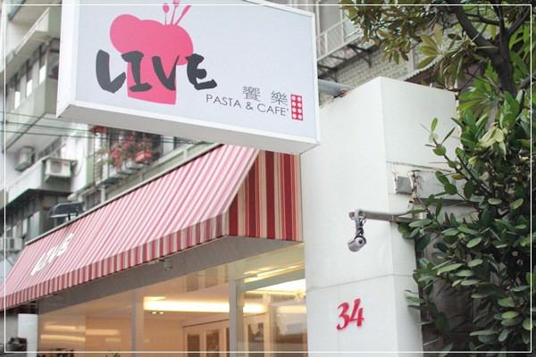 ﹝試吃﹞LIVE 饗樂 Pasta&Café (1)
