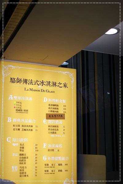 《EatMe食我》駱師傅法式冰淇淋之家 (54).JPG