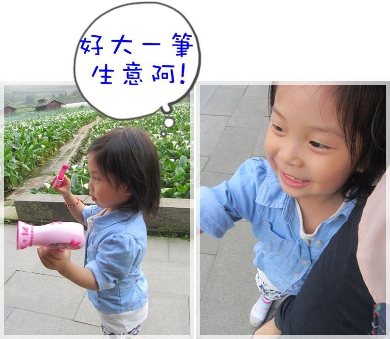 2013單寧女孩在竹子湖芋見愛‧情 (141).jpg