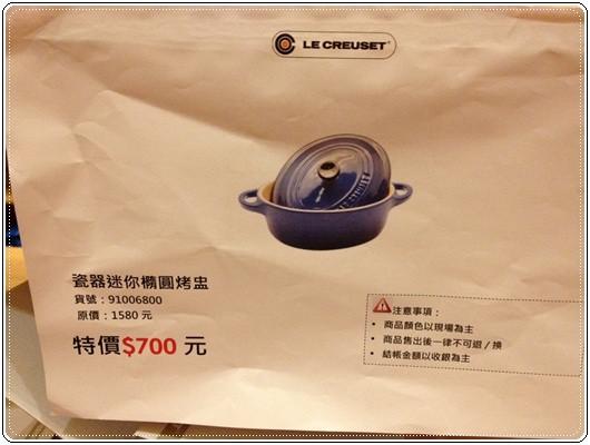 【小猴媽❤佈置】2014 LE CREUSET特賣會。搶鍋去(心得攻略分享) (58).jpg