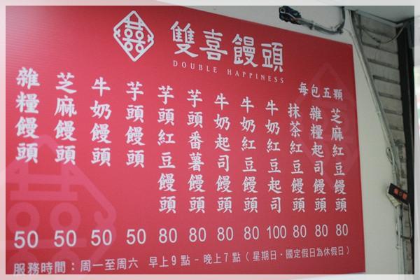 ﹝試吃﹞全新上市 雙喜饅頭 抹茶紅豆饅頭再進化! (50).JPG
