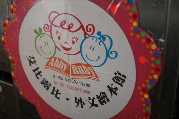 安娜愛英文✿‿✿聽Tiffany Hsu老師說顏色好好玩@艾比露比‧英文繪本館 (6).JPG