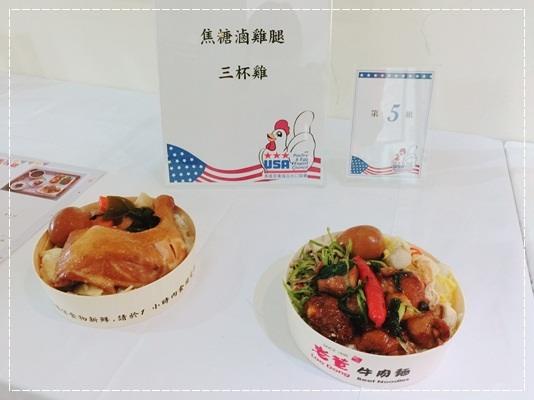 ﹝邀約﹞2016美國雞肉中式餐盒料理比賽 (35).jpg