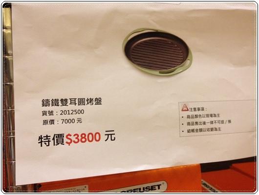 【小猴媽❤佈置】2014 LE CREUSET特賣會。搶鍋去(心得攻略分享) (37).jpg