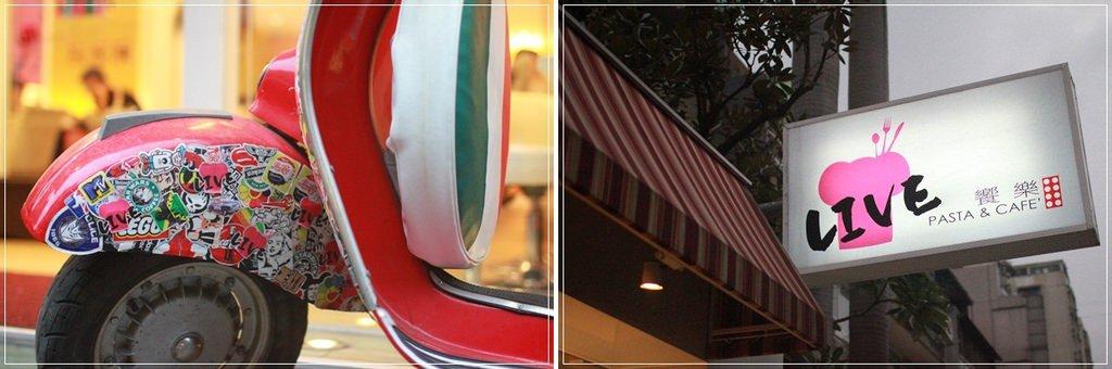 ﹝試吃﹞LIVE 饗樂 Pasta&Café (84)