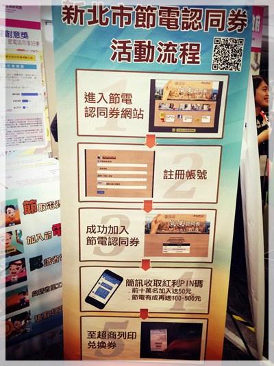 縣市節電創意競賽活動小花絮 #自己的電 自己省 (30).jpg