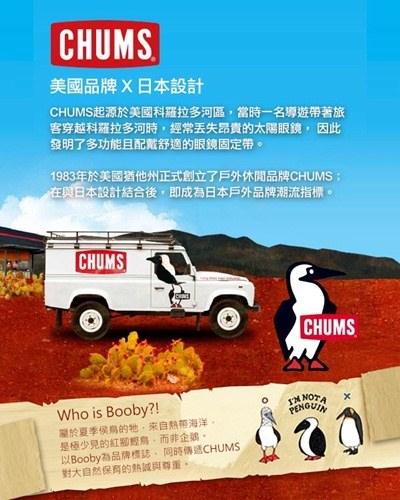CHUMS秋冬品牌分享會 (116)