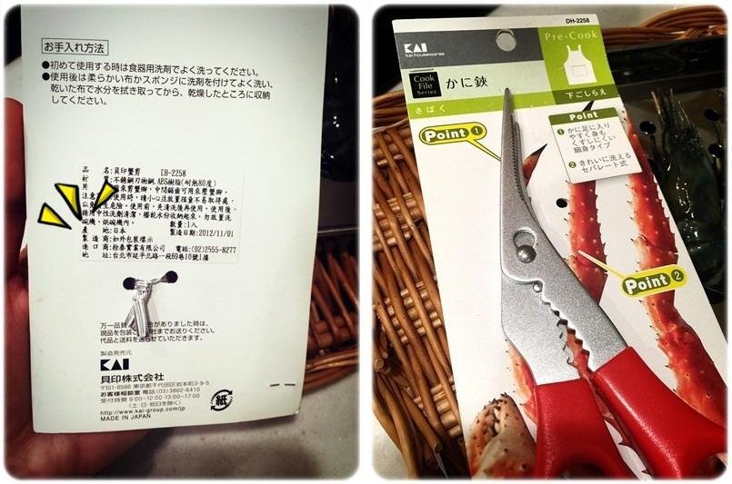 【小猴媽❤佈置】HOLA。讓蝦兵蟹將都好抖抖抖~ㄟ日本貝印蟹剪 (2).jpg