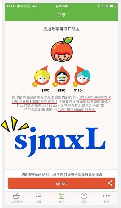 經濟不景氣,省錢更是要省時間啊!!精打細算的小資主婦卡緊看過來~HappyFresh超市外送平台 (4).jpg