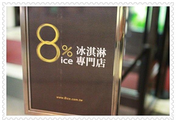 ﹝4Y8M4W2D﹞泰鮮雲雲南泰式料理晚餐→8%ice冰淇淋專門店(A8門市) (11)