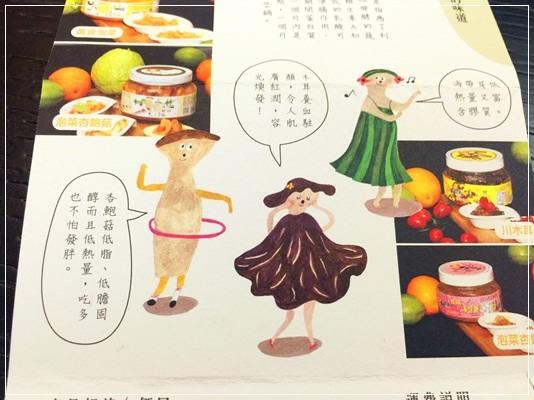 ﹝試吃﹞龍師父黃金泡菜 (21).jpg