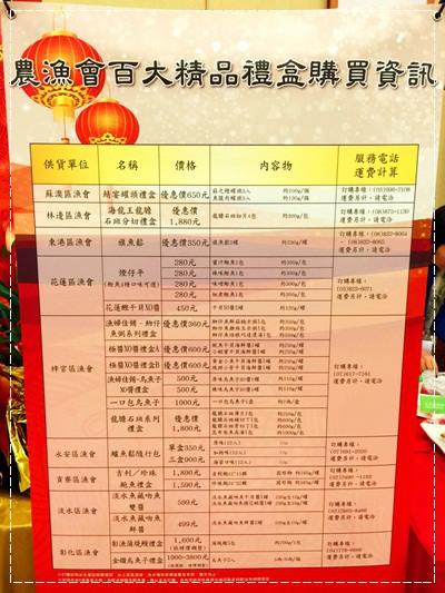 ﹝活動﹞年節用魚推介記者會。鱻享開運賀新春 國產鮮魚猴賽雷 (4).jpg