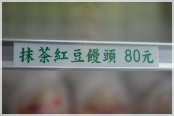 ﹝試吃﹞全新上市 雙喜饅頭 抹茶紅豆饅頭再進化! (49).JPG