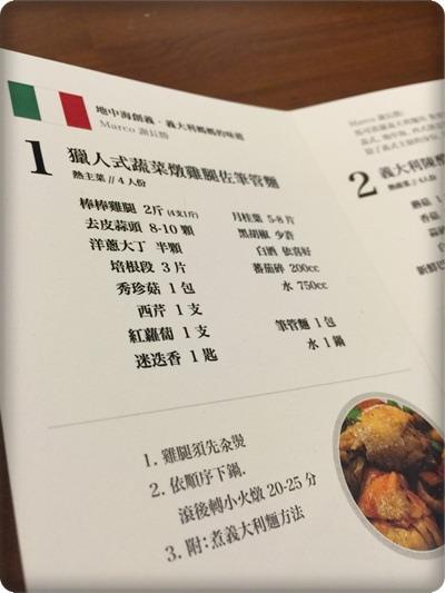 ﹝邀約﹞你知我知好學網◎地中海創義.義大利媽媽的味道(獵人式蔬菜燉雞) (12).jpg