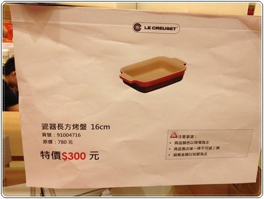 【小猴媽❤佈置】2014 LE CREUSET特賣會。搶鍋去(心得攻略分享) (59).jpg