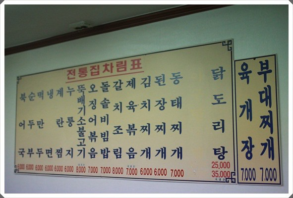 Korea。首爾  (6).JPG