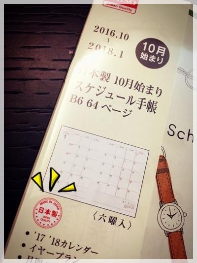 【小猴媽❤大創】送走Halloween,叮叮噹準備接棒~~每到年底就該添購的小物們 (9).jpg