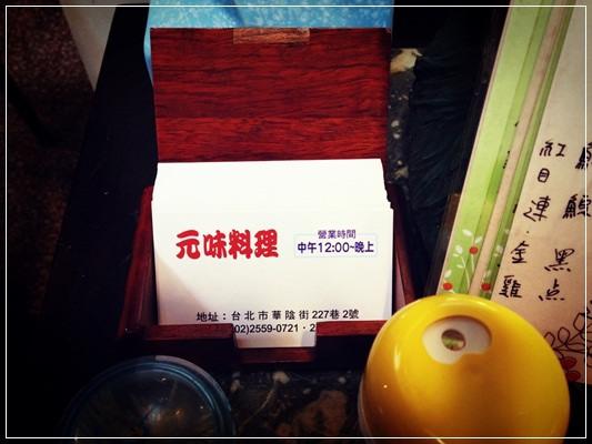 《台北後火車站。美食報報》金架係巷阿來ㄟ蛋炒飯◎元味料理 (5)