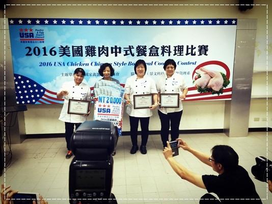 ﹝邀約﹞2016美國雞肉中式餐盒料理比賽 (28).jpg