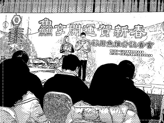 ﹝活動﹞年節用魚推介記者會。鱻享開運賀新春 國產鮮魚猴賽雷 (22).jpg