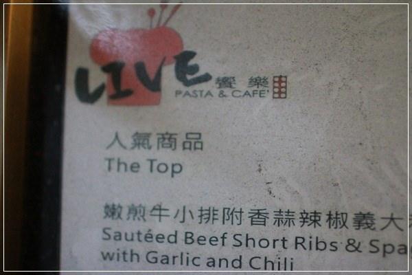 ﹝試吃﹞LIVE 饗樂 Pasta&Café (5)
