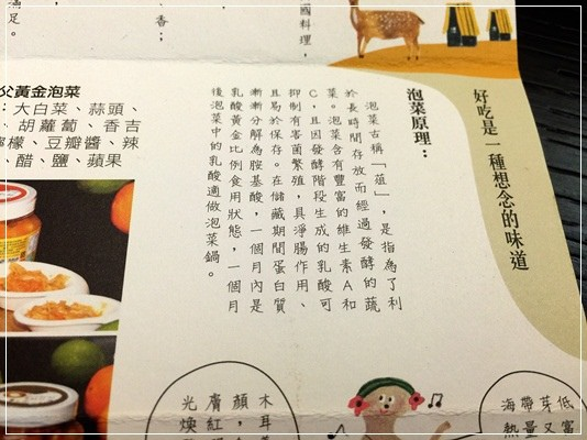 ﹝試吃﹞龍師父黃金泡菜 (18).jpg