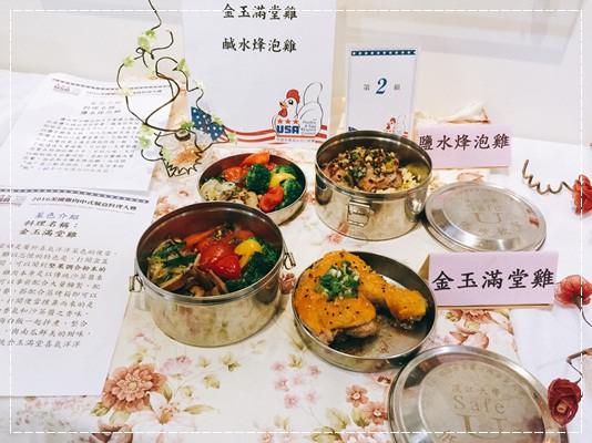 ﹝邀約﹞2016美國雞肉中式餐盒料理比賽 (32).jpg