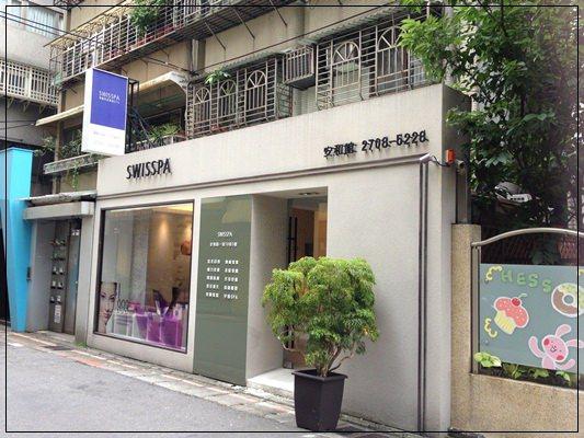 【小猴媽❤團購】忙裡偷閒做spa去@SWISSPA瑞醫科技美容(台北安和館) (1).JPG