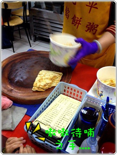 大嗑薑母鴨之際,還能插旗新據點◎北平餡餅粥 (5)