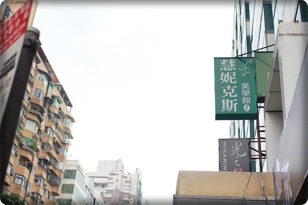 ﹝試服務﹞慧妮克斯美學館 黃金無痛脂雕+曲線緊緻課程 (7).JPG