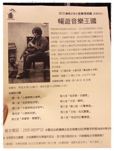 ﹝3Y9M3W3D﹞暢遊音樂王國 第一堂『小提琴與大提琴』@音樂理想國 (43)