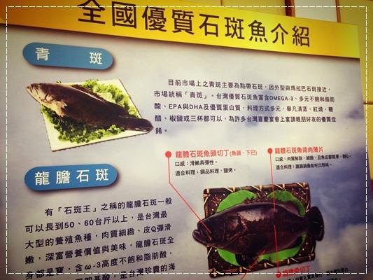 ﹝活動﹞2015年全國優質石斑魚頒獎典禮。認識冷凍石斑&在地好漁民 (28).jpg