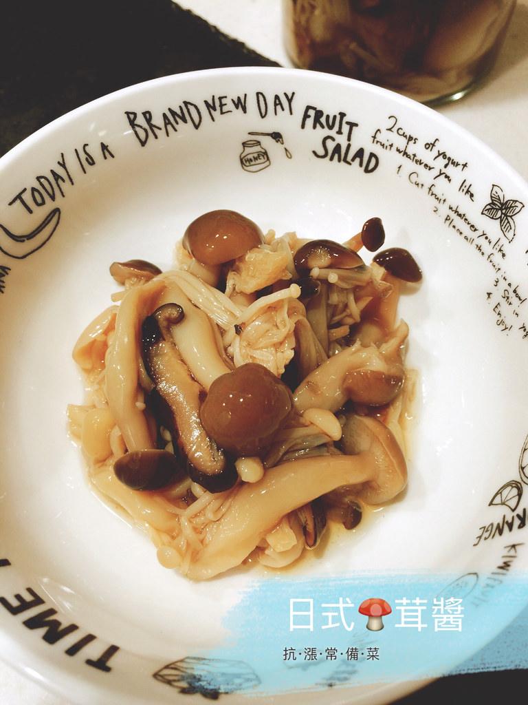 日式菇茸醬☂梅雨颱風雨不停,菜價漲得嫑嫑的~~想要抗漲,冰箱一定要有的常備小菜!!(包含三道變化料理)