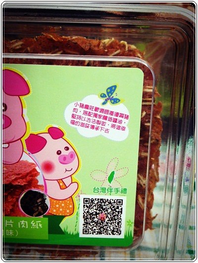 ﹝試吃﹞小豬農莊-肉鬆肉乾專賣店 (13).jpg
