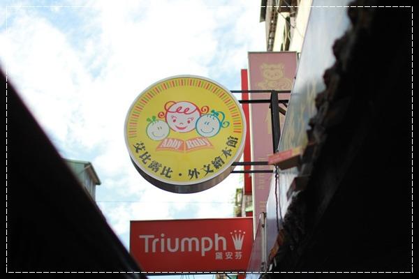 安娜愛英文✿‿✿聽Tiffany Hsu老師說顏色好好玩@艾比露比‧英文繪本館 (5).JPG