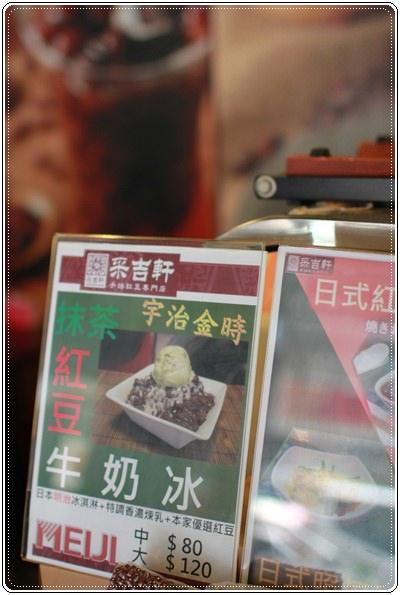 ﹝試吃﹞采吉軒紅豆專門店 (12).JPG