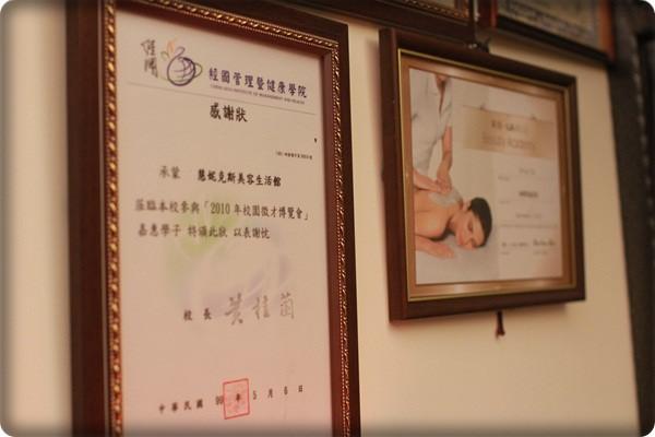 ﹝試服務﹞慧妮克斯美學館 黃金無痛脂雕+曲線緊緻課程 (9).JPG