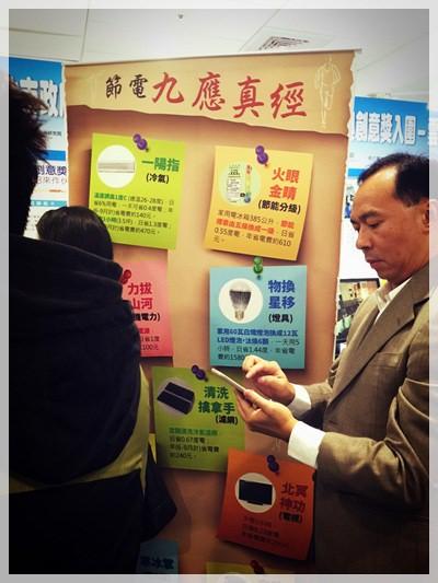 縣市節電創意競賽活動小花絮 #自己的電 自己省 (7).jpg