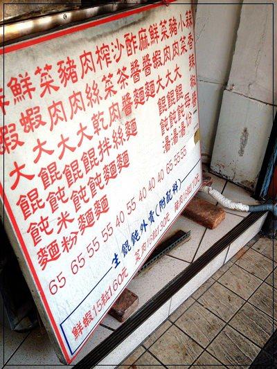 《台北後火車站。美食報報》陳媽媽大餛飩專賣店 (3)