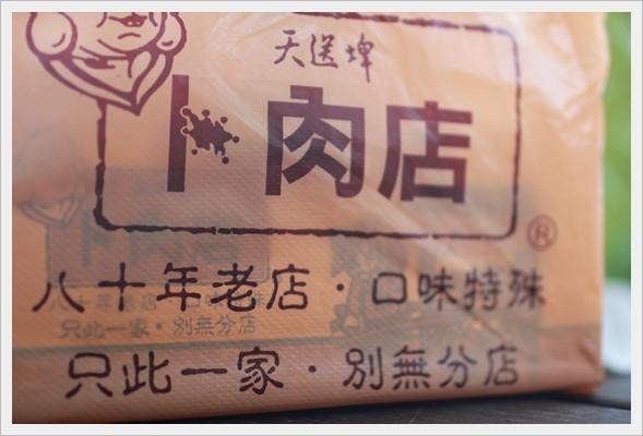【小猴媽❤大創】一路野到外縣市,宜蘭清水地熱煮食去~~~(8).JPG