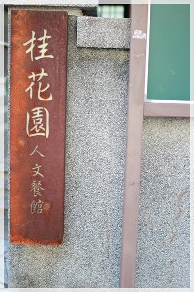 好久不見的金牛會2013年第二次合體聚餐@桂花園人文餐館 (2)