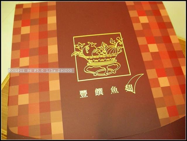 家鄉味~豐饌魚翅 梅子酥~中秋月餅新選擇