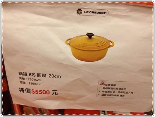 【小猴媽❤佈置】2014 LE CREUSET特賣會。搶鍋去(心得攻略分享) (49).jpg