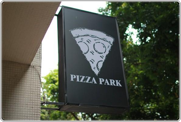 ﹝3Y11M3W2D﹞現做的就是好呷。義式手工窯烤披薩Pizza PARK (6)