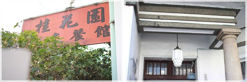 好久不見的金牛會2013年第二次合體聚餐@桂花園人文餐館 (12)