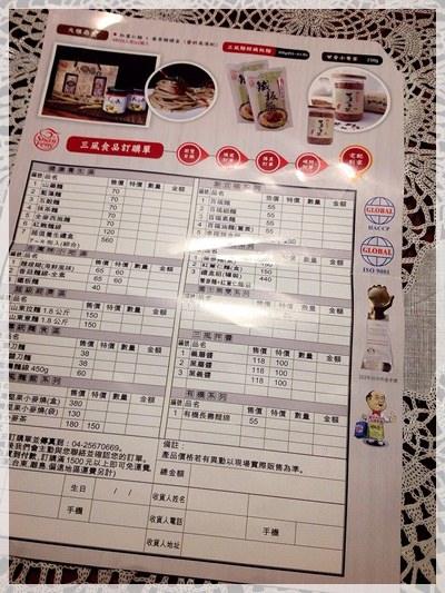 ﹝試吃﹞三豐麵館 甘香小麥茶&大雅鼎食紅薏仁麵 (7).jpg